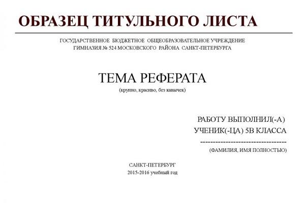 образец титульного листа реферата