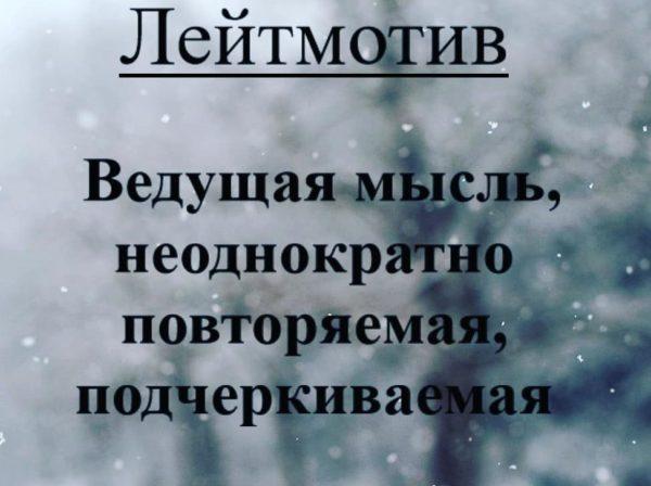 Леймотив