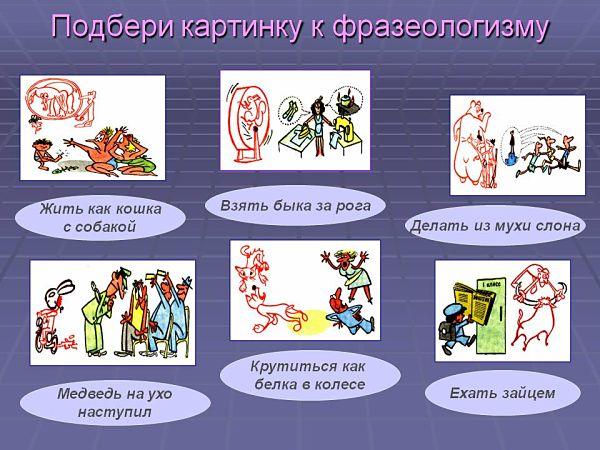 Фразеологизмы примеры с объяснением