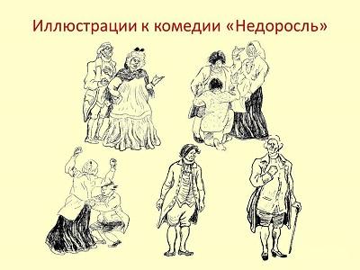 иллюстрации к комедии