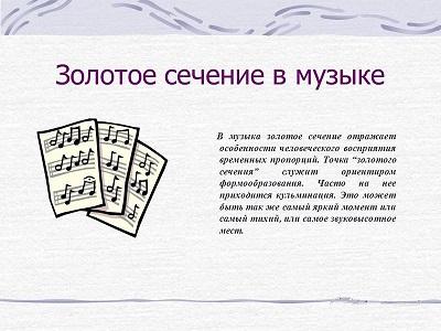 золотое сечение в музыке