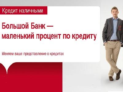 литота в банковских кредитах