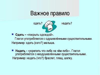 правила использования слов