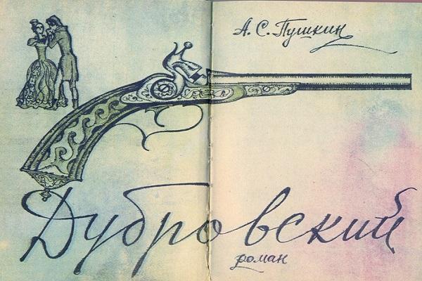 обложка старой книги