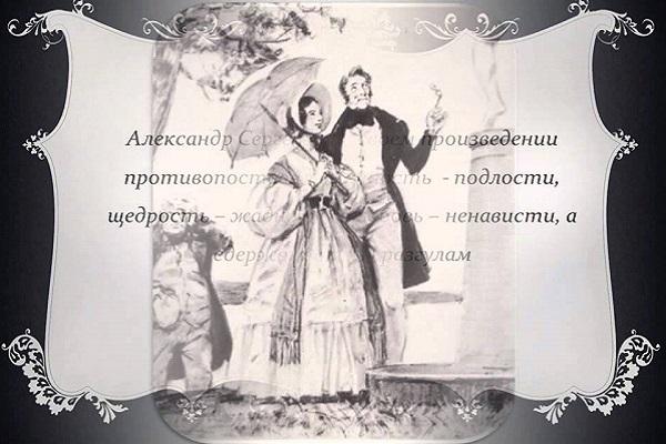 буктрейлер к роману