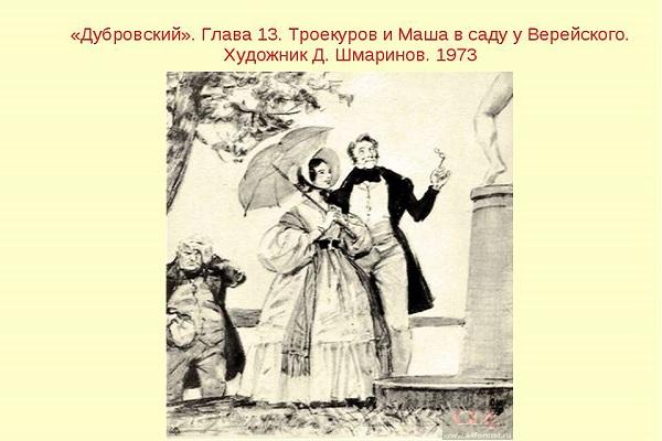 Глава 13 Троекуров и Маша в саду