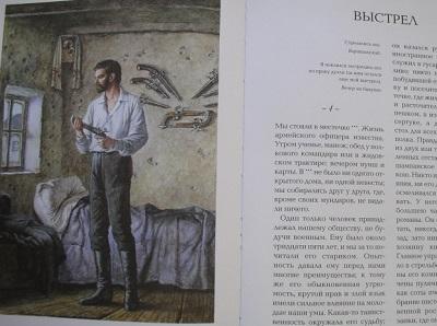 иллюстрация в книге