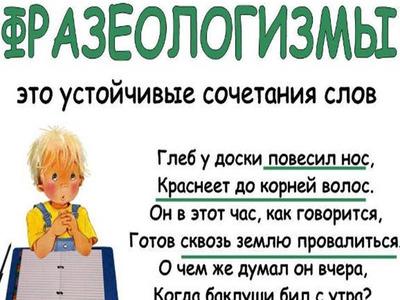 что такое фразеологизмы в русском языке примеры