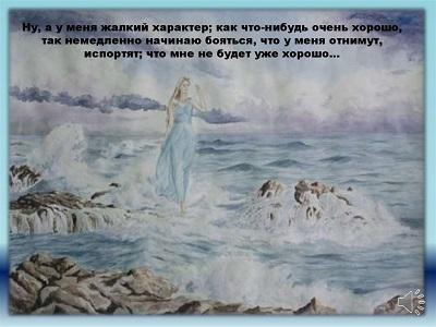 Грин Бегущая по волнам