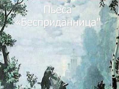 Пьеса Бесприданница Островского: краткое содержание