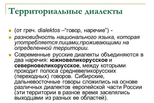 диалект википедия