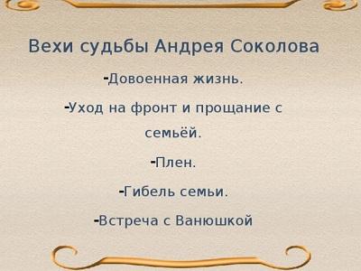 вехи судьбы Соколова