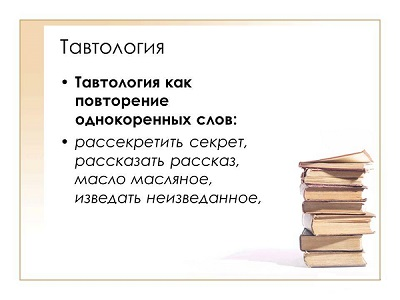 описание тавтологии