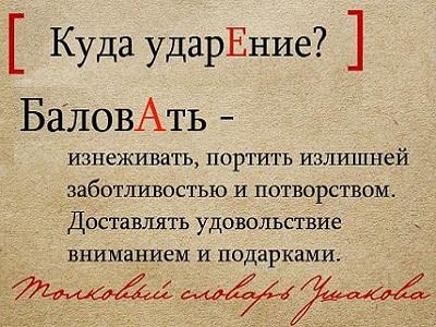 толковый словарь ушакова