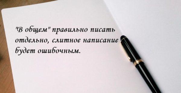 «В общем» всегда пишется раздельно