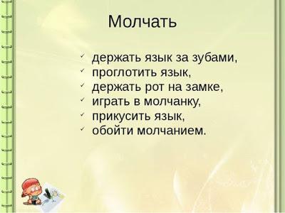 что такое фразеологизмы в русском языке