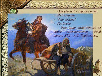 Грибоедов биография краткая