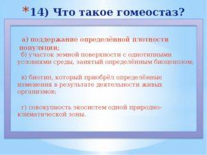 гомеостаз википедия