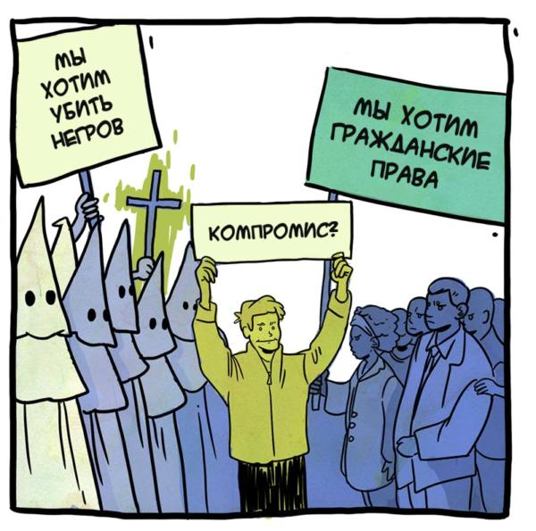 Умеренные политические взгляды