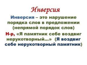 инверсия википедия