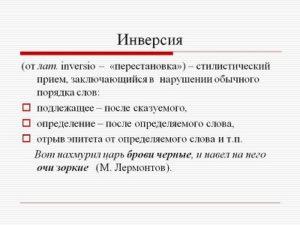 инверсия определение