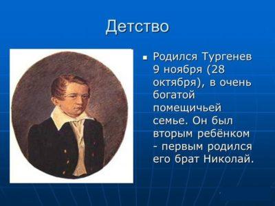 Тургенев биография кратко