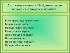 примеры антонимов