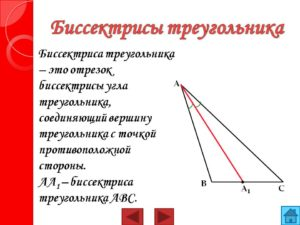 свойство биссектрисы треугольника