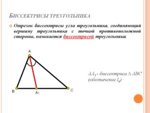 как вычислить биссектрису треугольника