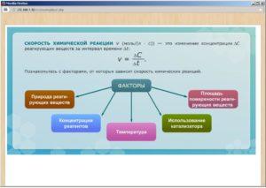 факторы влияющие на скорость химической реакции примеры