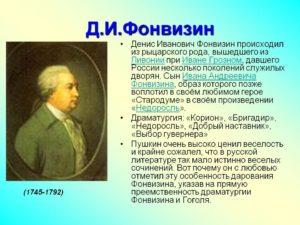 денис иванович фонвизин биография