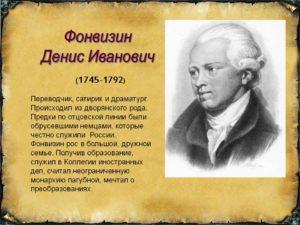 Н1: Денис Иванович Фонвизин: интересная краткая биография