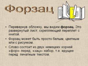 что такое форзац учебника