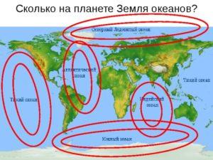 сколько океанов в мире