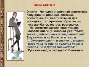 пушкин евгений онегин краткое содержание