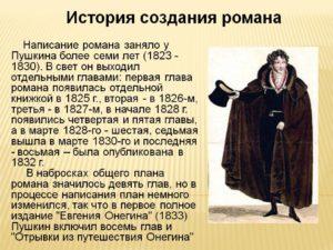 а с пушкин евгений онегин краткое содержание
