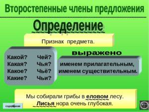 определения в русском языке примеры