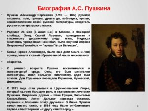 годы жизни пушкина