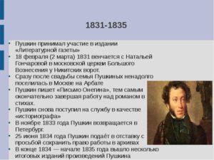 жизнь и творчество пушкина
