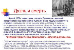 доклад о пушкине 3 класс