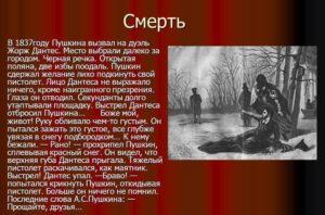 краткая биография пушкина для 5 класса