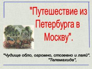 википедия путешествие из петербурга в москву