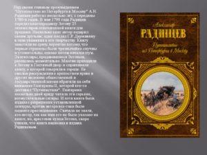 читать путешествие из петербурга в москву