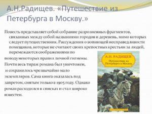 путешествие из петербурга в москву радищев главы