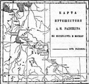 автор путешествие из петербурга в москву