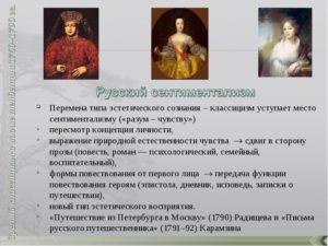 главные герои путешествие из петербурга в москву