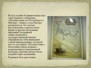 читать онлайн путешествие из петербурга в москву