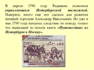 сокращение путешествие из петербурга в москву