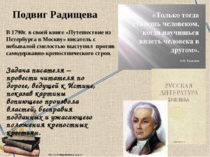 план путешествие из петербурга в москву