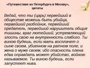 название глав путешествие из петербурга в москву